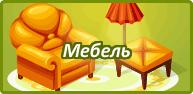 Магазин мебели в Аватарии