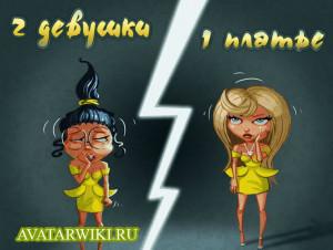Две девушки - 1 платье