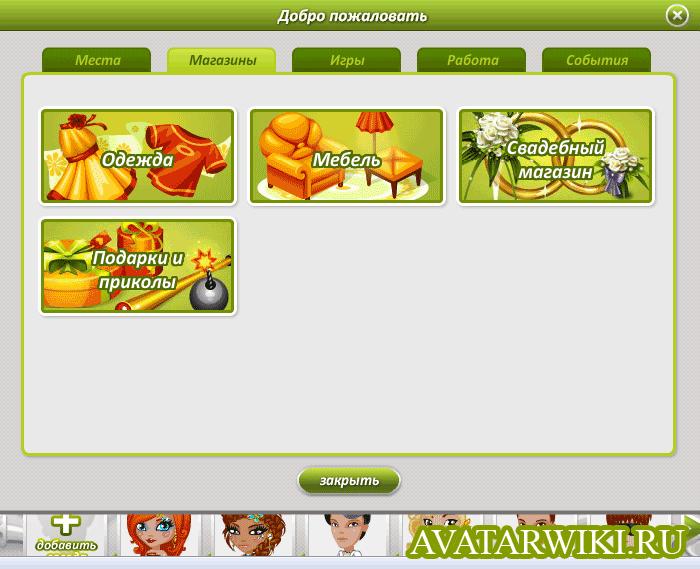 Все магазины в игре Аватария