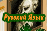 Русский язык в Аватарии