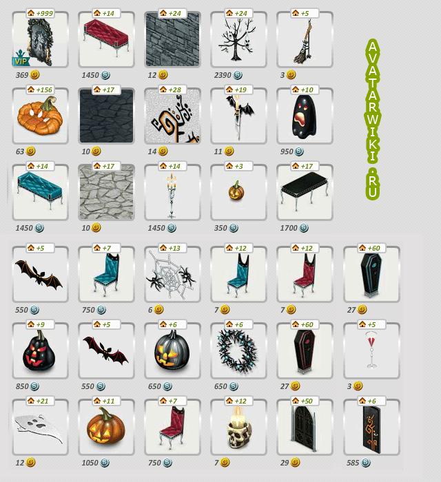Новые предметы в обновлении Хеллоуин