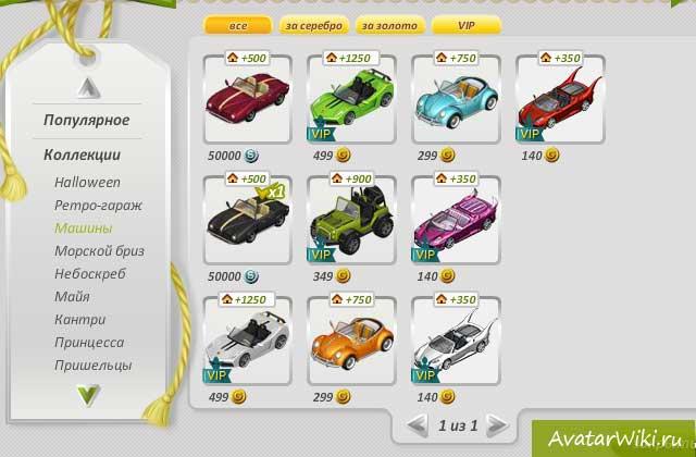 Автомобили в Аватарии