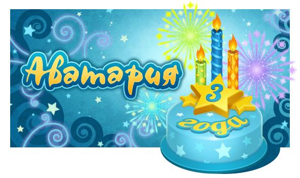 День Рождения игры Аватария