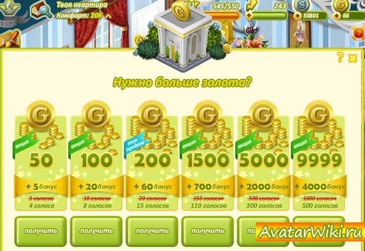 Коды на золото в Аватарии